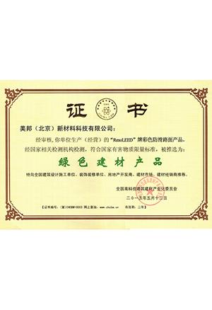 绿色环保证书-沥路力