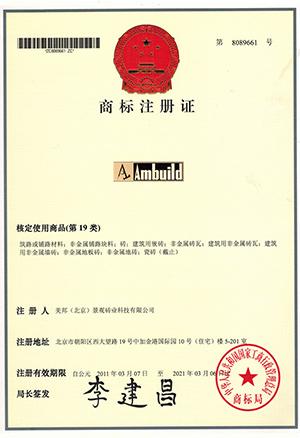 Ambuild注册