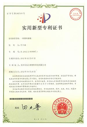 塑料路缘专利