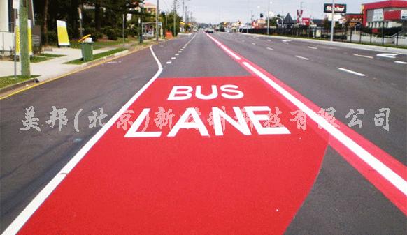 MMA彩色路面涂料一种快速开放交通的路面材料