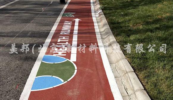 任丘石油新城人行道铺设美邦沥路力彩色路面