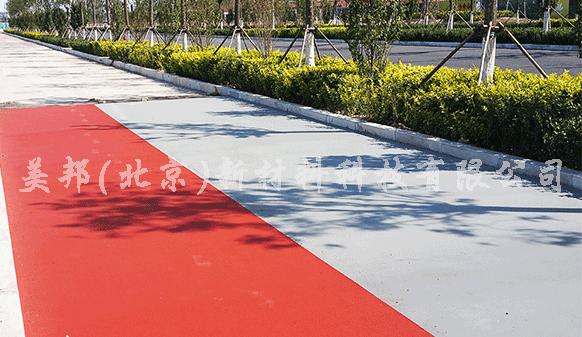 MMA彩色沥青路面既美观又实用