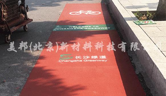 为何要将城市道路铺设成彩色路面呢?